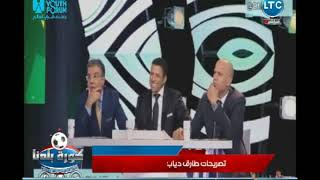 طارق دياب يهاجم حكم مباراة الأهلى والترجى وعبد الناصر ينفعل عليه ويتعجب من وائل جمعة