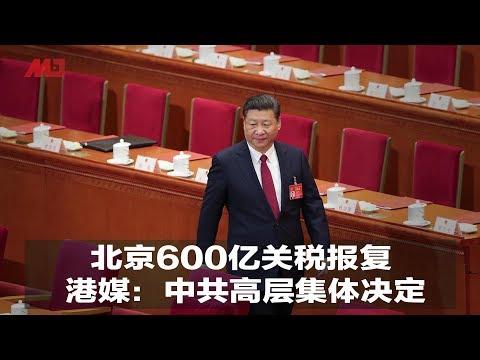 北京600亿关税报复,港媒:中共高层集体决定|新闻时时报(20190515)
