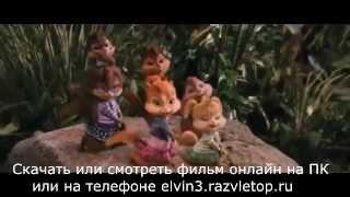 Элвин и Бурундуки 3 Оффициальный трейлер HD, RUS