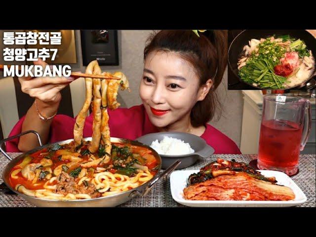 SUB]뜨끈~한 통 곱창전골 청양고추7 먹방 MUKBANG KOREAN FOOD