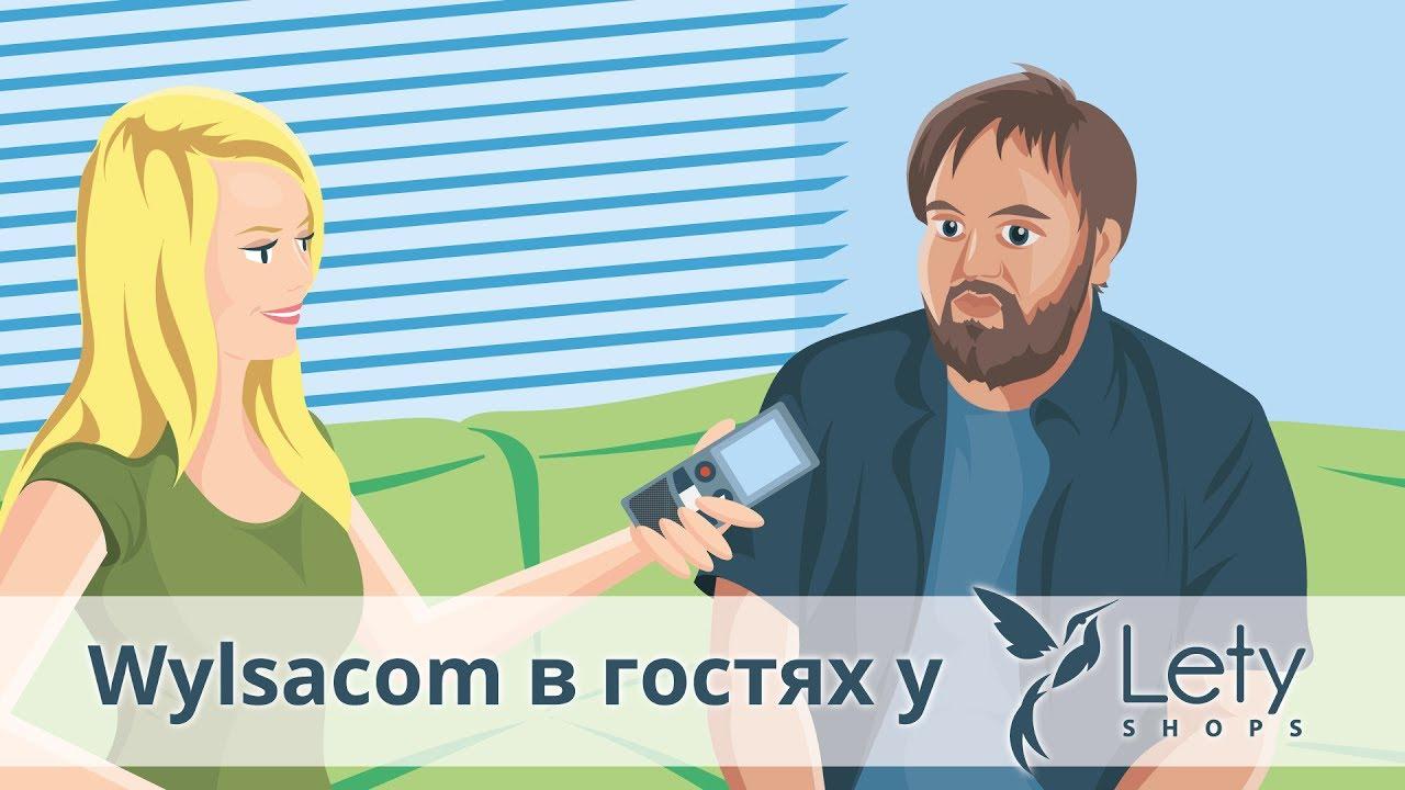 Letyshops wylsacom система возврата денег