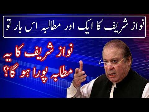 Nawaz Sharif New Demand   Neo News