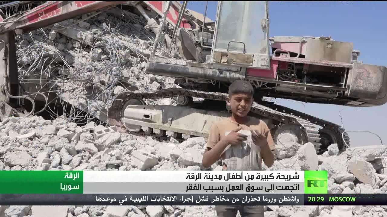 عمالة الأطفال في الرقة شمال سوريا .. وجه اخر للحرب  - 20:54-2021 / 10 / 6