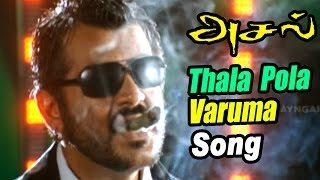 Aasal | Asal | Tamil Movie Video Songs | Ajith Intro Song | Asal Song | Thala Pola Varuma Video Song
