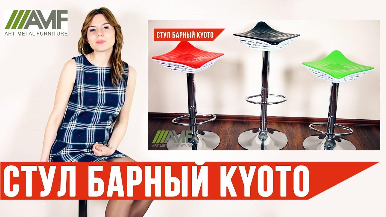 Прочные, удобные барные стулья. Большой выбор цветовых решений от производителей мебели. Металлические, деревянные барные стулья. Продажа барных стулье по разумным ценам в украине. Центр комплектации интерьера decorazzio.