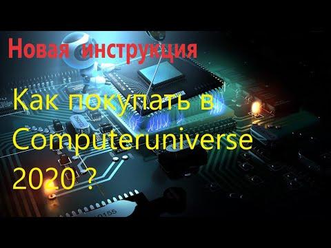 Как покупать на Computeruniverse в 2020 году?