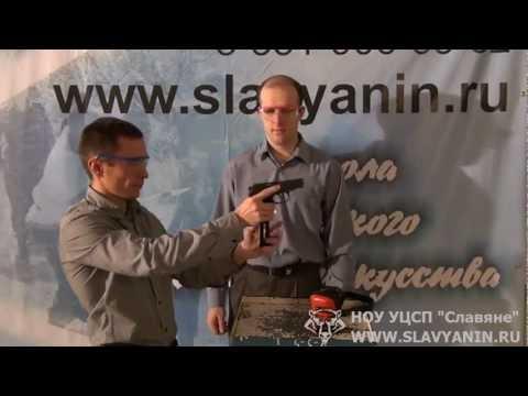 Стрельба из пистолета ИЖ-71 - Комментарий к упражнению 1
