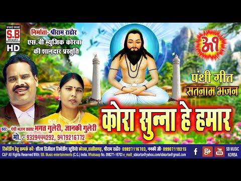 Kora Sunna He Hamar | Cg Panthi Song | Bhagat Guleri Janki Guleri | Satnam Bhajan