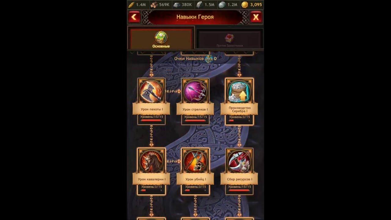 Смотреть обзор Vikings War of Clans