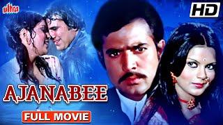 राजेश खन्ना और जीनत अमान की बेहतरीन हिंदी मूवी Ajanabee Full Movie   Superhit Hindi Classic Movie