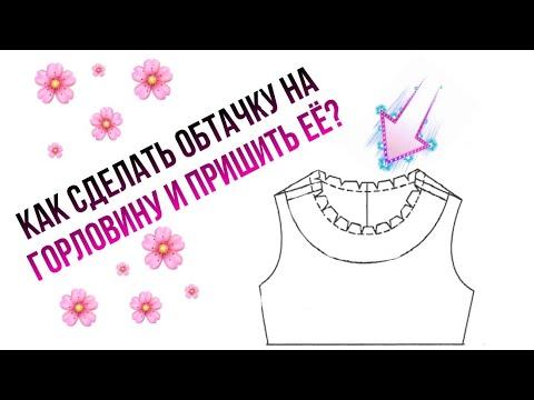 Обработка горловины обтачкой без выкройки. Обработка проймы.Для платья,блузки,жилета,пальто и т.д