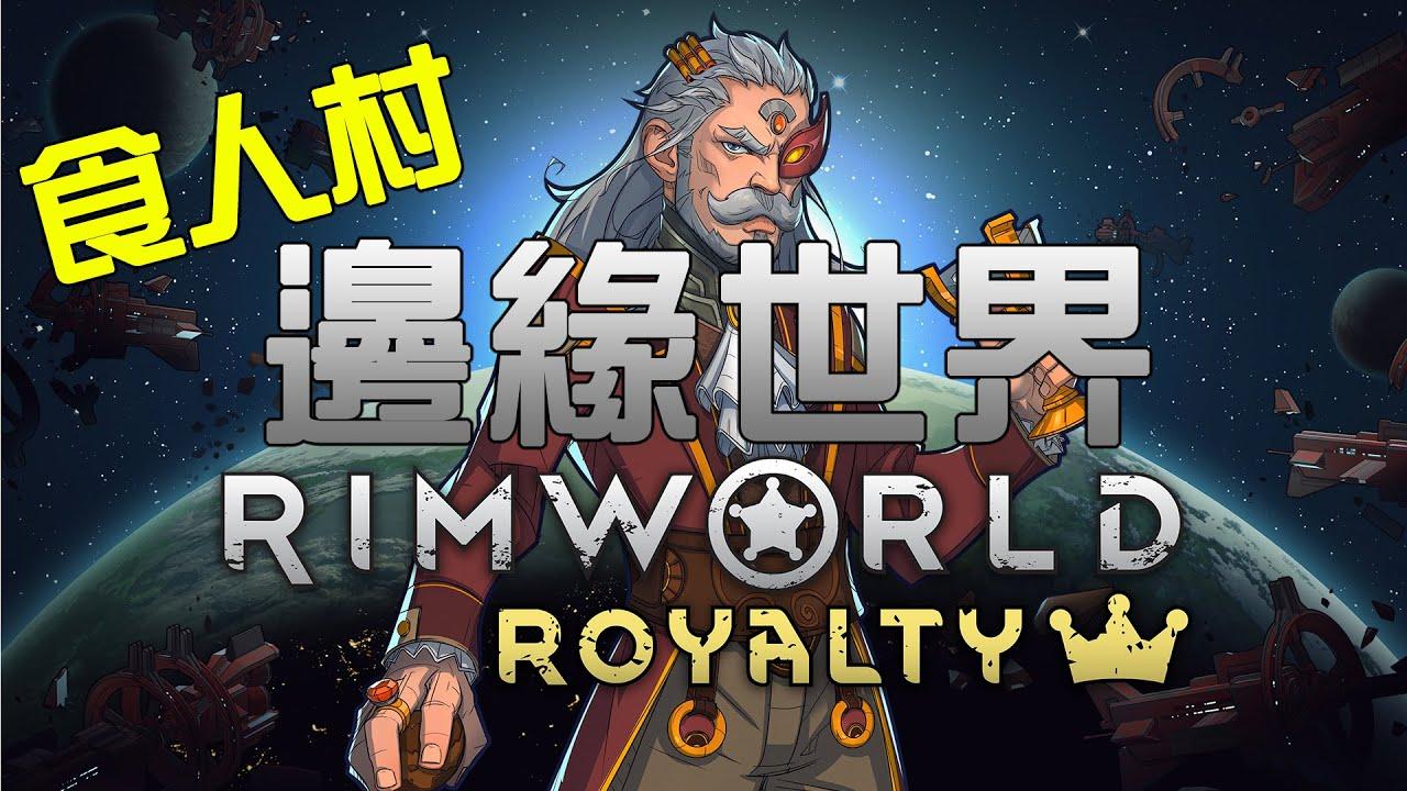 [8][食人博士5世]《邊緣世界-皇權》(RimWorld-Royalty) 你失我~的眼