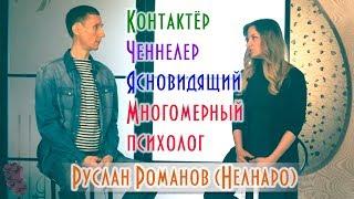 Руслан Романов - ченнелер, ясновидящий, психолог, автор методики