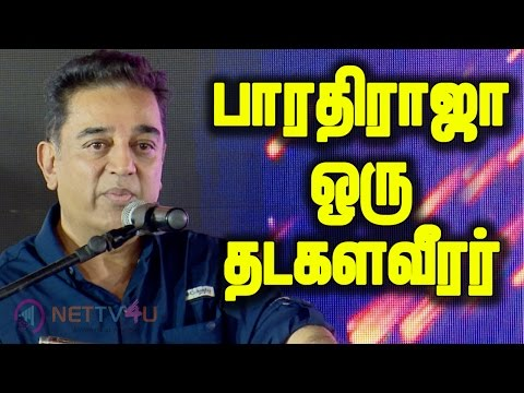 Anybody Says Bharathiraja Is A Village Guy! |Kamal Haasan Reality Speech|Briic Inauguration Function