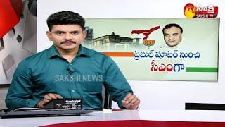 Himanta Biswa Sarma To Be Assam's New Chief Minister | Sakshi TV