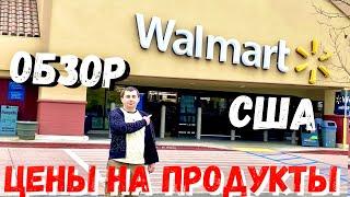 Walmart Цены на продукты в США / Сколько стоит еда в Волмарт в Америке