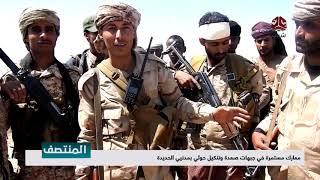معارك مستمرة في جبهات صعدة وتنكيل حوثي بمدنيي الحديدة  | تقرير يمن شباب