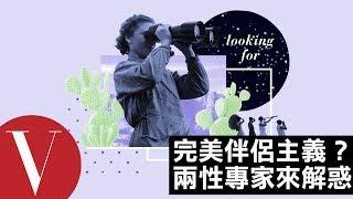 想要完美的伴侶?讓兩性專家用數據告訴你這有多難|Vogue Taiwan