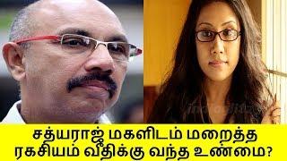 சத்யராஜ் மகளிடம் மறைத்த ரகசியம் வீதிக்கு வந்த உண்மை   Tamil Cinema News Kollywood Tamil News