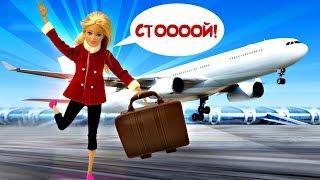 Мультик Барби. Кукла перепутала самолет. Играем в куклы
