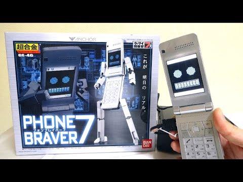 【Phone Braver 7】DX Chogokin GE-46 Phone Braver7 wotafa's review