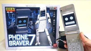 ケータイ捜査官7 行くぞ バディ 超合金 GE 46 フォンフ レイハ ー7 ヲタファの変形レビュー DX Chogokin Phone Braver7