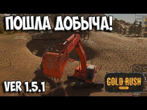 ПОШЛА ДОБЫЧА!  Gold Rush: The Game ЗОЛОТАЯ ЛИХОРАДКА