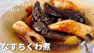 なすちくわ煮|Koh Kentetsu Kitchen【料理研究家コウケンテツ公式チャンネル】さんのレシピ書き起こし