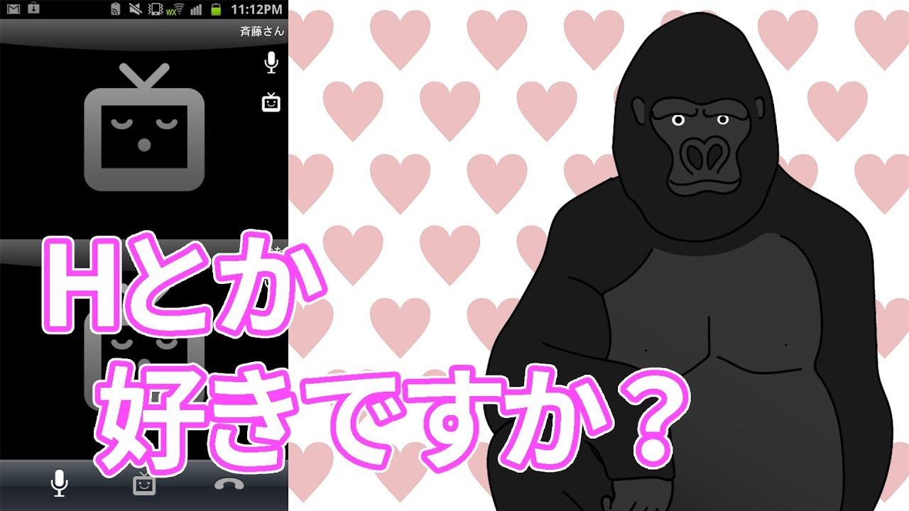 ゴリラ、斉藤さんで女の子と猥談してしまう。