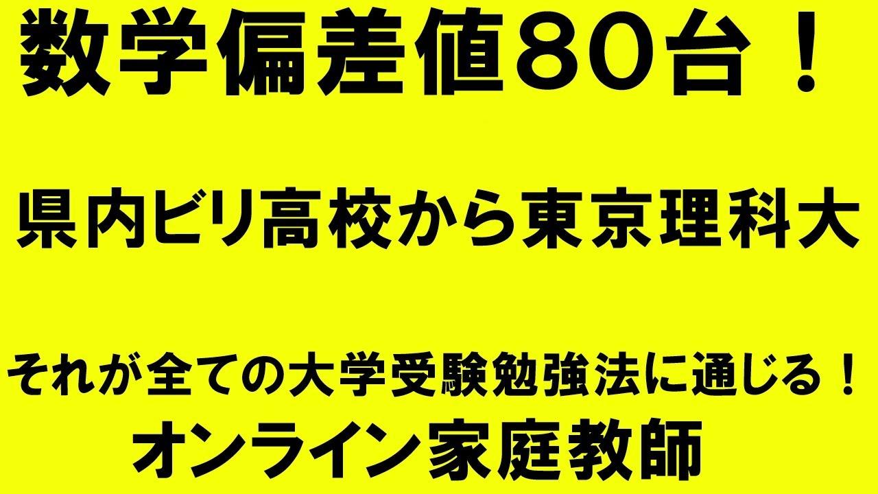 理科 偏差 値 大学 東京