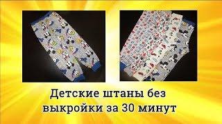 DIY Как сшить детские штаны без выкройки за 30 минут! Супер простой способ.