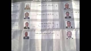 عااااجل نتائج انتخابات مجلس النواب 2016 الاردني..اسماء الناجحين