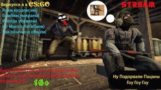 Стрим по Counter-Strike: Global Offensive,Соревновательный режим) Рандом) #CSGO #shooter #online / Видео