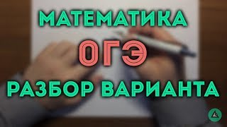 ДЕМО вариант ОГЭ 2019 математика 🔴