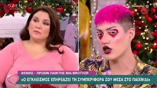 Ο Θέμης και η Αφροδίτη από το Big Brother καλεσμένοι στο Ευτυχείτε 8/1/2021 | OPEN TV