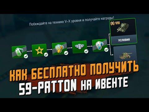 """Ивент """"Вихрь побед"""" - Получаем БЕСПЛАТНО 59-Patton, Подробно / Wot Blitz"""