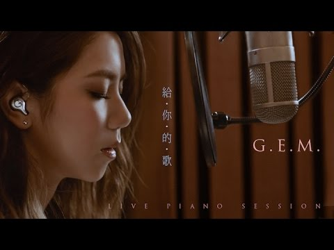 G.E.M.【給你的歌 SONG FOR YOU】LIVE PIANO SESSION II (Part 1/3) [HD] 鄧紫棋