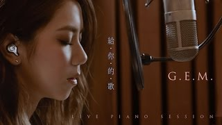 G.E.M.【給你的歌 SONG FOR YOU】LIVE PIANO SESSION II (Part 1/3) [HD] 鄧紫棋 thumbnail