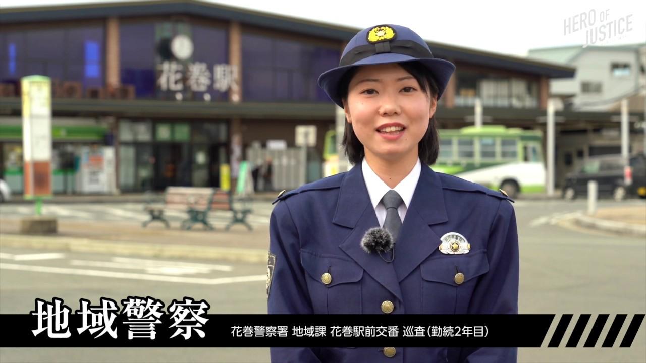 2019岩手県警察職員 警察官・警察事務職員 採用案内動画 - YouTube