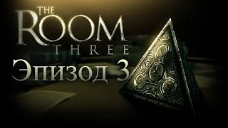 The Room Three - Эпизод 3 - Сад/Мастерская