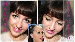 Макияж в стиле Кэти Перри. Katy Perry Inspired Makeup