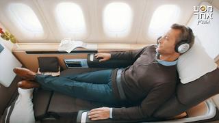 מסע TV   מחלקות יוקרה במטוסים