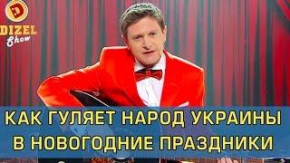 Как встречают Новый Год украинцы | Дизель Шоу