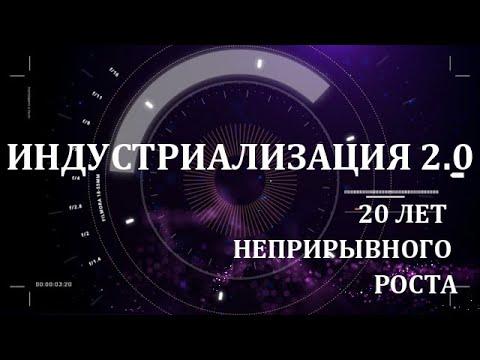 Индустриализация 2.0. Как запустить стремительный экономический рост в России?!