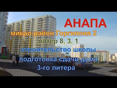 "АНАПА.мик-он "" ГОРГИППИЯ 2""..литер 8"" 3, 1 Обзор будущей школы."