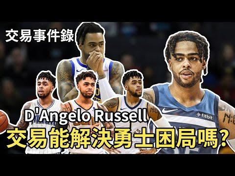 《交易事件錄》D 'Angelo-Russell交易能解決勇士困局嗎? 灰狼隊 勇士隊 金州 遊戲 解說 籃球 體育 運動 NBA 2K20 2K19 NBA2K NBA2K20 NBA2K19