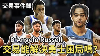 《交易事件錄》D 'Angelo-Russell交易能解決勇士困局嗎?|灰狼隊 勇士隊 金州 遊戲 解說 籃球 體育 運動 NBA 2K20 2K19 NBA2K NBA2K20 NBA2K19