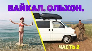 НА БАЙКАЛ С ДЕТЬМИ НА МАШИНЕ / ОЛЬХОН / путешествия по России / бюджетная поездка / Ивановы онлайн
