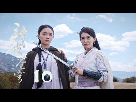 鬥破蒼穹 10 | Battle Through the Heaven 10【TV版】(吳磊、林允、李沁、陳楚河等主演)