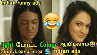 Indian most logic missing funny ads in tamil  tubelight mind